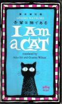I Am Cat cover